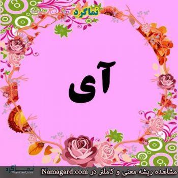 معنی اسم آی - آی - اسم های ترکی دخترانه زیبا با معنی
