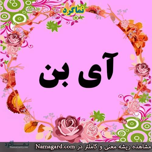 معنی اسم آی بن - نام آی بن - اسم های ترکی دخترانه زیبا با معنی