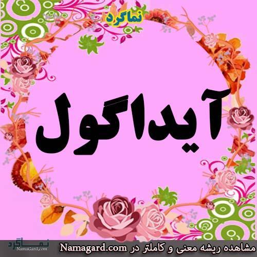معنی اسم آیداگول - نام آیداگول - اسم های ترکی دخترانه زیبا با معنی