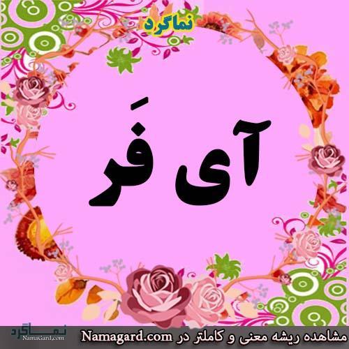 معنی اسم آی فَر - نام آی فر - اسم های ترکی زیبا با معنی
