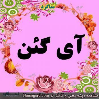 معنی اسم آی گئن - نام آی گئن - اسم های ترکی زیبا با معنی