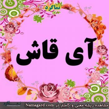 معنی اسم آی قاش - نام آی قاش - اسم های ترکی زیبا با معنی