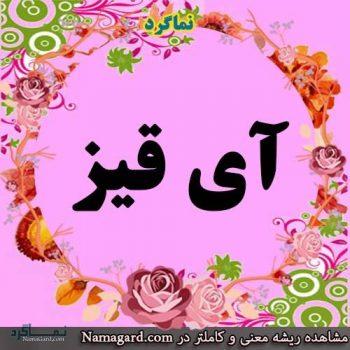 معنی اسم آی قیز - نام آی قیز - اسم های ترکی دخترانه زیبا با معنی