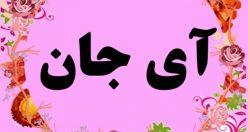 معنی اسم آی جان – نام آی جان – زیباترین اسم های دخترانه ترکی