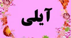 معنی اسم آیلی – نام آیلی – زیباترین اسم های دخترانه ترکی