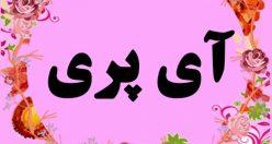 معنی اسم آی پری – نام آی پری – زیباترین اسم های دخترانه ترکی