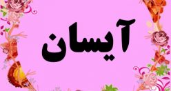 معنی اسم آیسان – نام آیسان – زیباترین اسم های دخترانه ترکی