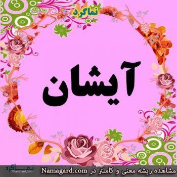 معنی اسم آیشان - نام آیشان - اسم های ترکی زیبا دخترانه با معنی