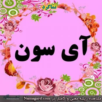 معنی اسم آی سون - نام آی سون - اسم های ترکی زیبا با معنی