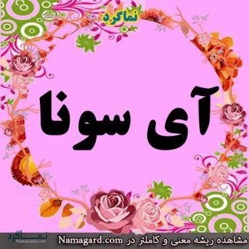 معنی اسم آی سونا - نام آی سونا - اسم های ترکی دخترانه زیبا