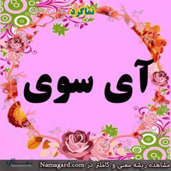 معنی اسم آی سوی - نام آی سوی- زیباترین نام های ترکی دخترانه بامعنی