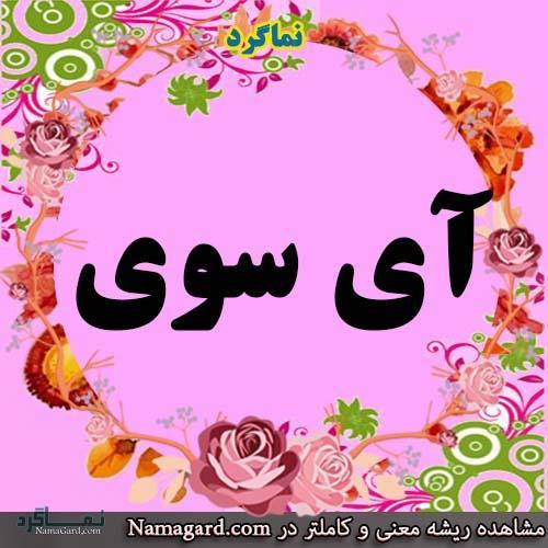معنی اسم آی سوی - نام آی سوی - اسم های ترکی زیبا دخترانه با معنی