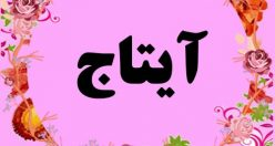 معنی اسم آیتاج – نام آیتاج – زیباترین اسم های دخترانه ترکی
