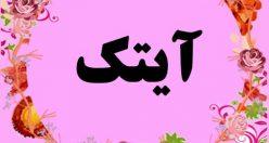 معنی اسم آیتک – نام آیتک – زیباترین اسم های دخترانه ترکی