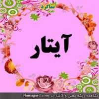 معنی اسم آیتار – نام آیتار – اسم های ترکی دخترانه زیبا با معنی