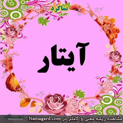 معنی اسم آیتار - نام آیتار - اسم های ترکی دخترانه زیبا با معنی
