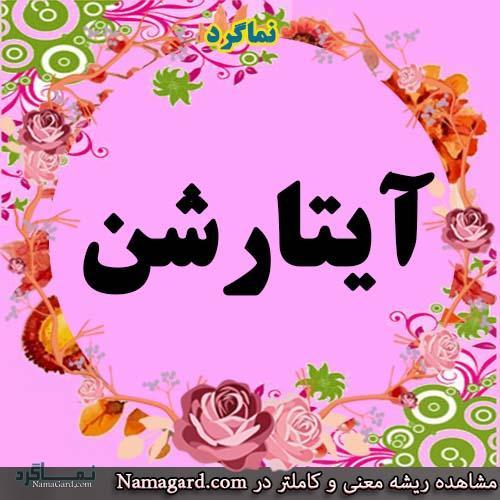 معنی اسم آیتارشن - نام آیتارشن - اسم های ترکی زیبا با معنی