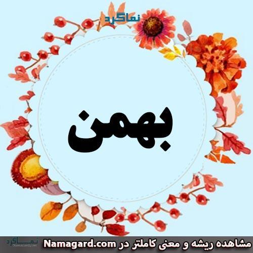 معنی اسم بهمن - نام بهمن - اسمهای پسرانه کردی