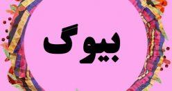 معنی اسم بیوگ – نام بیوگ – زیبا ترین نام های دخترانه گیلکی