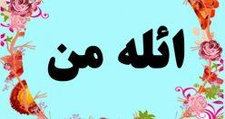 معنی اسم ائله من – معنی اله من – اسم پسرانه ترکی