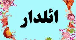 معنی اسم ائلدار – معنی ائلدار – اسم پسرانه ترکی