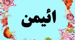 معنی اسم ائیمن  – معنی ائیمن –  اسم پسرانه ترکی