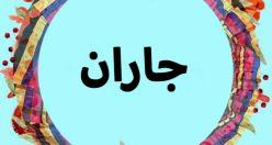 معنی اسم جاران – نام جاران – زیبا ترین نام های پسرانه گیلکی