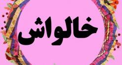 معنی اسم خالواش – نام خالواش – زیبا ترین نام های دخترانه گیلکی