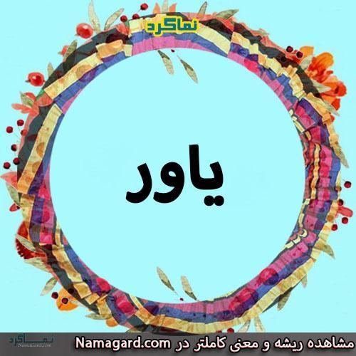 معنی اسم یاور