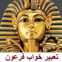 تعبیر خواب فرعون – دیدن فرعون در خواب چه تعبیری دارد؟