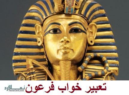 تعبیر خواب فرعون - دیدن فرعون در خواب چه تعبیری دارد؟