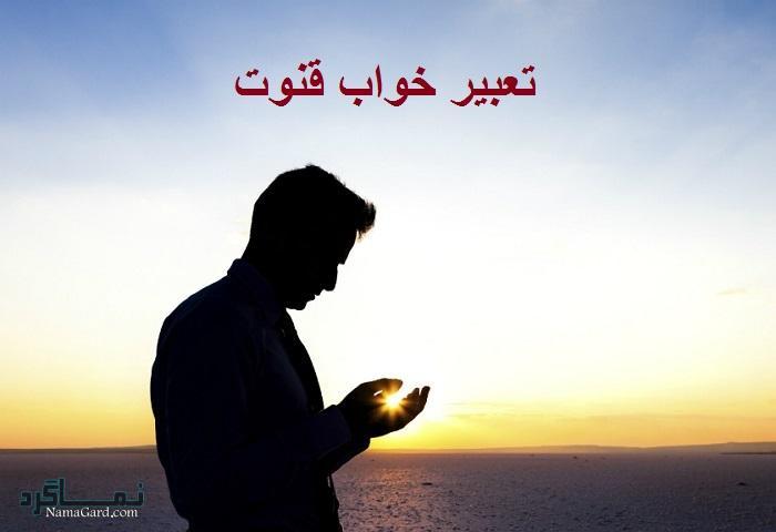 تعبیر خواب قنوت - قنوت نماز در خواب چه تعبیری دارد؟