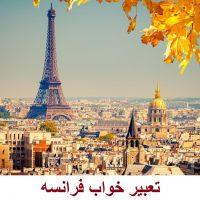 تعبیر خواب فرانسه – فرانسه رفتن در خواب چه تعبیری دارد؟