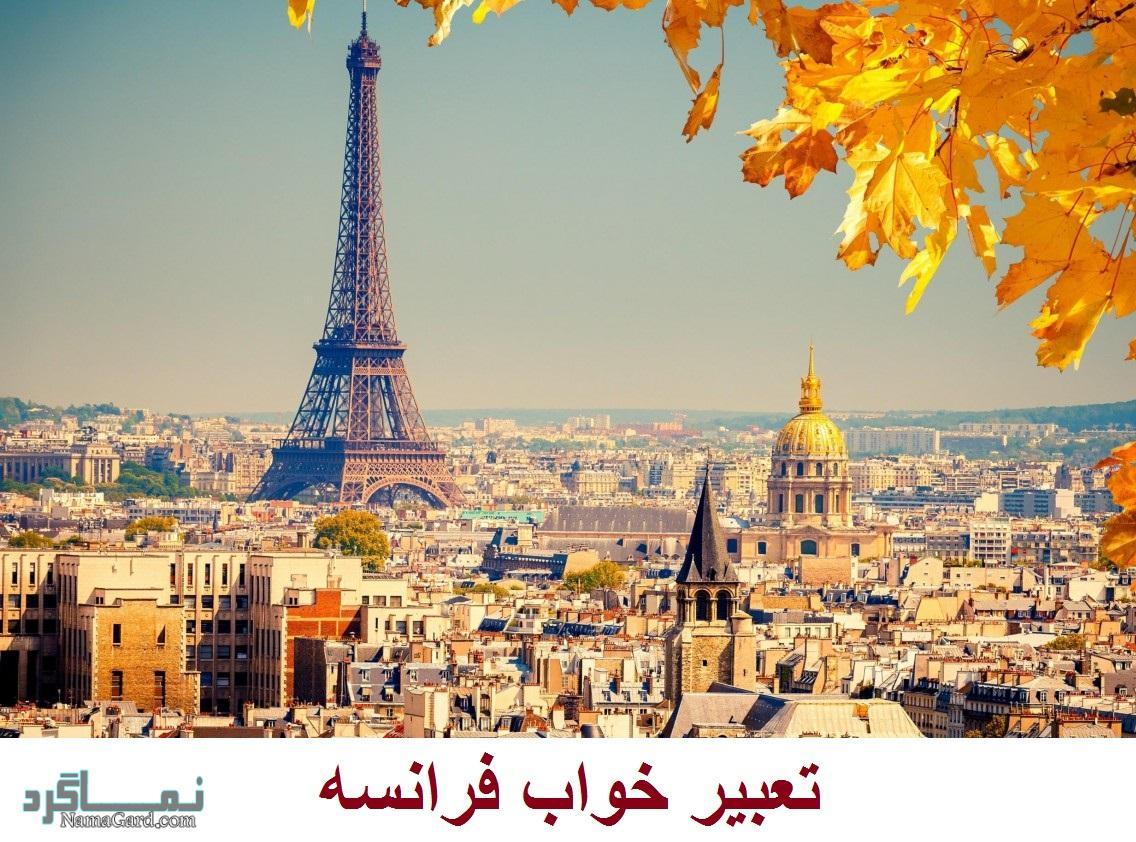 تعبیر خواب فرانسه - فرانسه رفتن در خواب چه تعبیری دارد؟