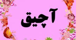 معنی اسم آچیق – نام آچیق – زیباترین اسم های دخترانه ترکی