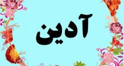 معنی اسم آدین – معنی آدین – اسم پسرانه زیبای ترکی