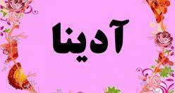 معنی اسم آدینا – نام آدینا – زیباترین اسم های دخترانه ترکی