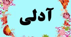 معنی اسم آدلی – معنی آدلی – نام زیبای پسرانه ترکی