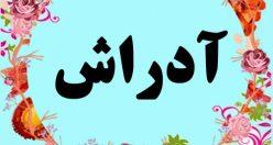 معنی اسم آدراش – معنی آدراش – نام زیبای پسرانه ترکی