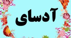 معنی اسم آدسای – معنی آدسای – اسم پسرانه ترکی