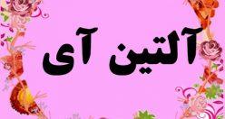 معنی اسم آلتین آی – نام آلتین آی – زیباترین اسم های دخترانه ترکی