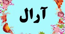 معنی اسم آرال – معنی آرال – نام پسرانه ترکی
