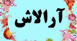 معنی اسم آرالاش – معنی آرالاش – نام پسرانه ترکی