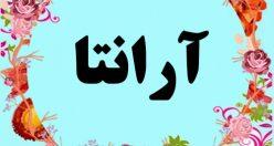 معنی اسم آرانتا – معنی آرانتا – نام پسرانه ترکی