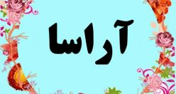 معنی اسم آراسا – معنی آراسا – نام پسرانه ترکی