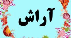 معنی اسم آراش – معنی آراش – نام پسرانه ترکی