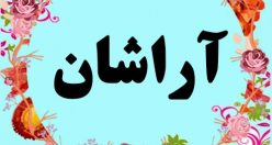 معنی اسم آراشان – معنی آراشان – نام پسرانه ترکی