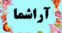 معنی اسم آراشما – معنی آراشما – نام پسرانه ترکی