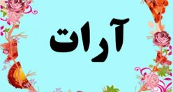 معنی اسم آرات – معنی آرات – نام زیبای پسرانه ترکی