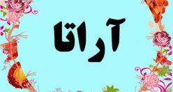 معنی اسم آراتا – معنی آراتا – اسم پسرانه اصیل ترکی